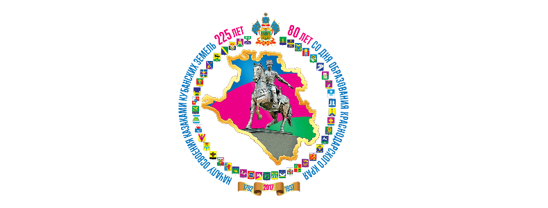 80 лет Краснодарскому краю