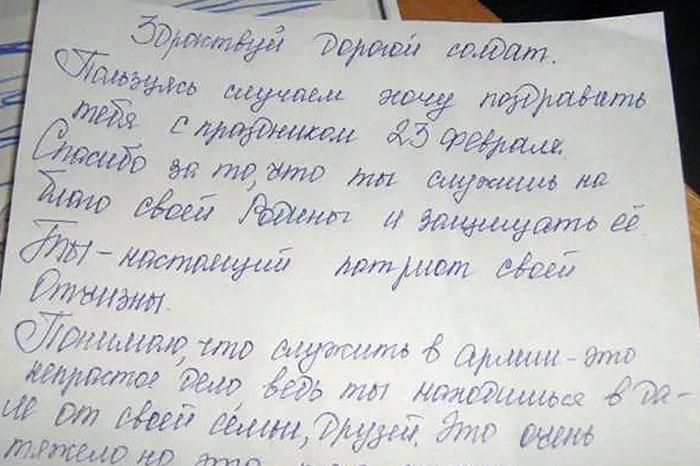 Конкурс эссе письмо солдату 7793